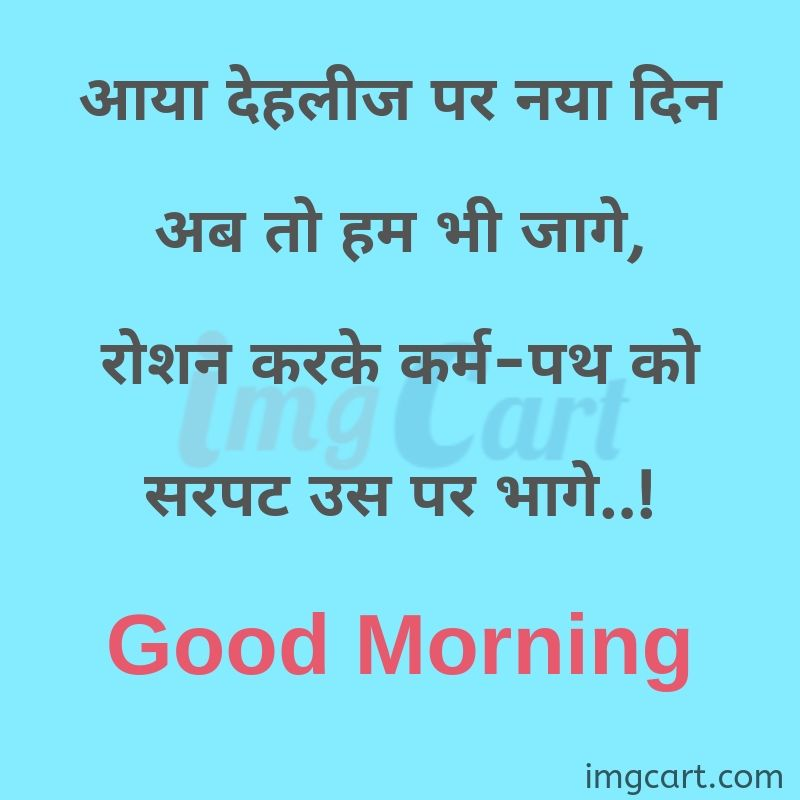 Good Morning in Hindi Quotes Images