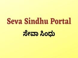कर्नाटक सेवा सिंधु पोर्टल: रजिस्ट्रेशन, लॉगिन व ई-पास (Seva Sindhu)