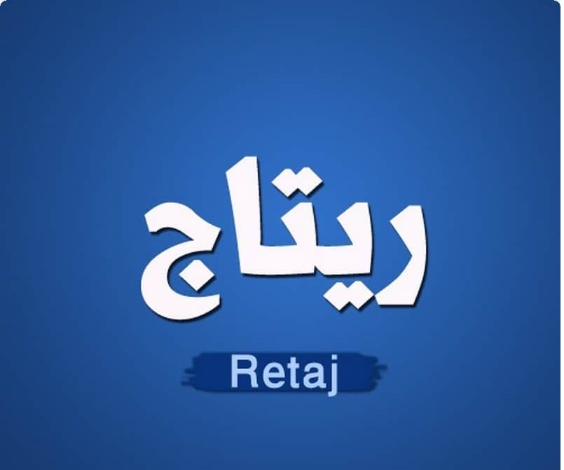 معنى أسم ريتاج وحكم التسمية بيه فى الإسلام