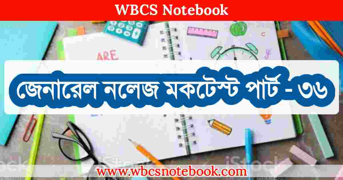 General Knowledge Mock Test Part - 36 in Bengali     জেনারেল নলেজ মকটেস্ট পার্ট -৩৬