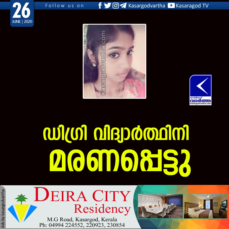 Kasaragod, Badiyadukka, Kerala, News, Death, Student, Degree student died due to illness