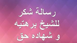 ِِرسالة شكر  للشيخ برهتيه  و شهاده حق