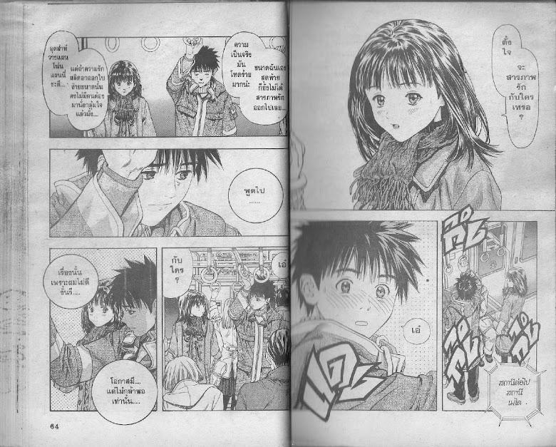I's - หน้า 31