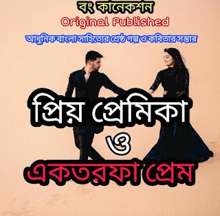 Bangla Premer Kobita - প্রিয় প্রেমিকা - Bengali Love poem