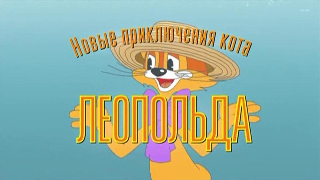Кот леопольд в тылу врага