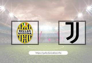 مشاهدة مباراة يوفنتوس ضد هيلاس فيرونا 25-10-2020 بث مباشر في الدوري الايطالي