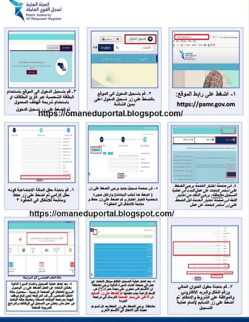 التسجيل في القوى العاملة سلطنة عمان