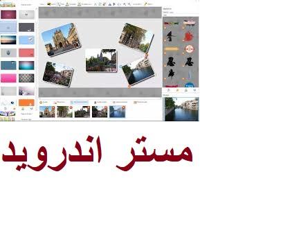 تحميل برنامج دمج الصور مع بعض والكتابه عليها للكمبيوتر عربي مجانا