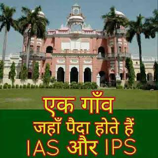 a-village-OF-INDIA-Where-born-IAS-and-IPS-एक गांव जहां पैदा होते है IAS और IPS