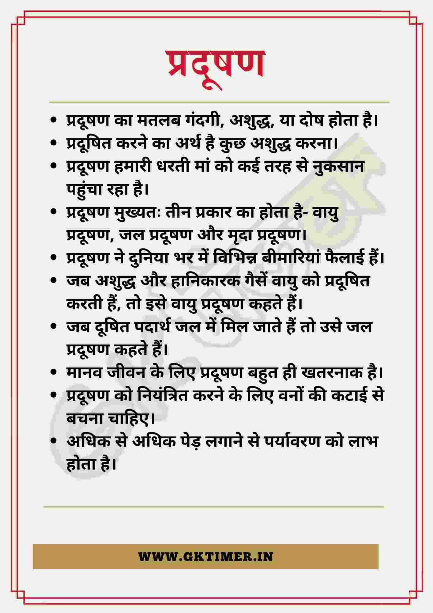 प्रदूषण पर निबंध   Pollution Essay in Hindi   10 Lines on Pollution in Hindi
