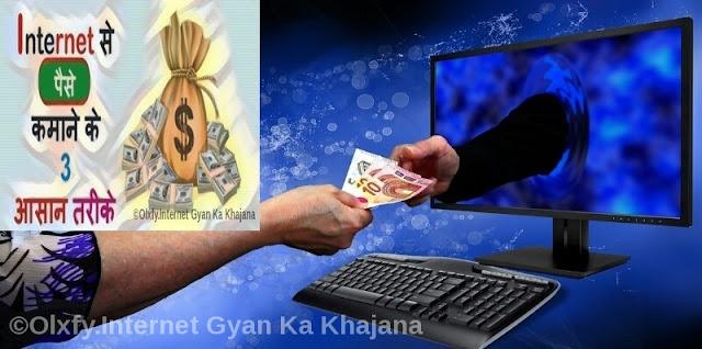 ऑनलाइन पैसे कमाने के 3 आसान तरीके