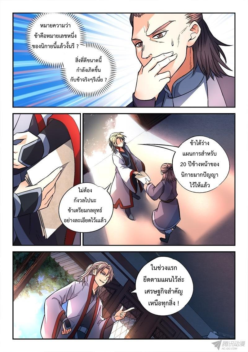 อ่านการ์ตูน Spirit Blade Mountain 147 ภาพที่ 3