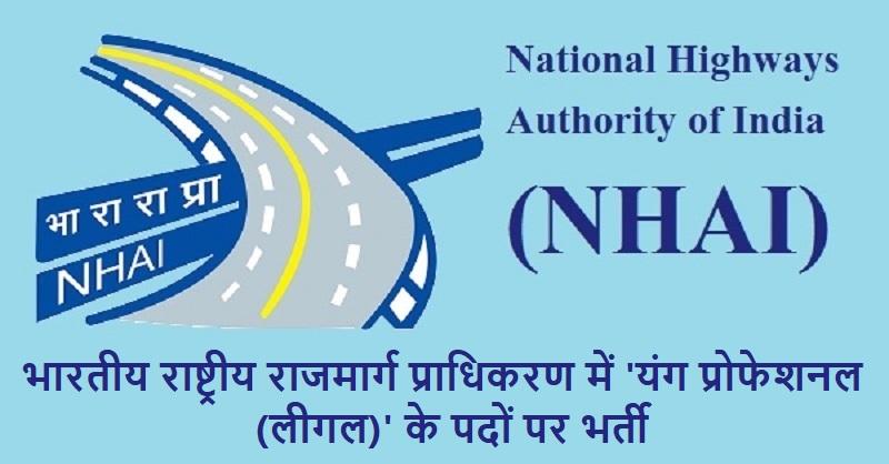 NHAI jobs 2019