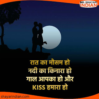 Raat, Nadi, Kinara, Kiss: Night Romantic Status for Girlfriend