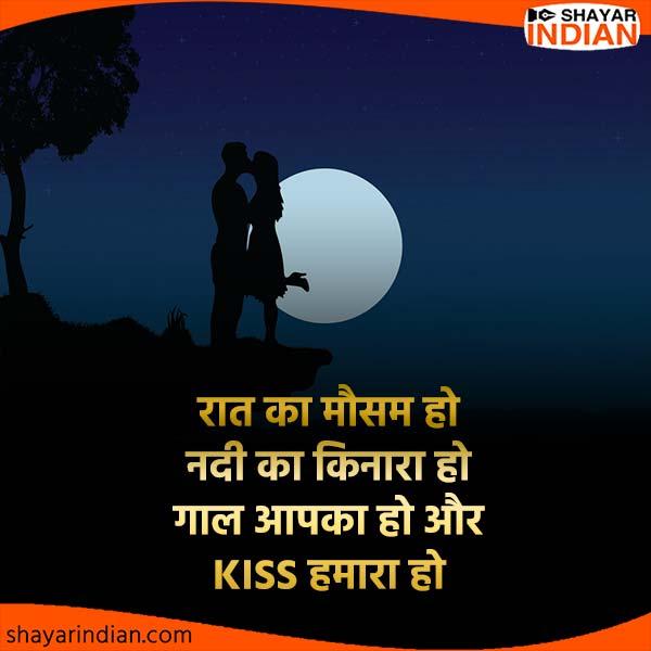 Raat, Nadi, Kinara, Kiss: Night Romantic Status for Girlfriend