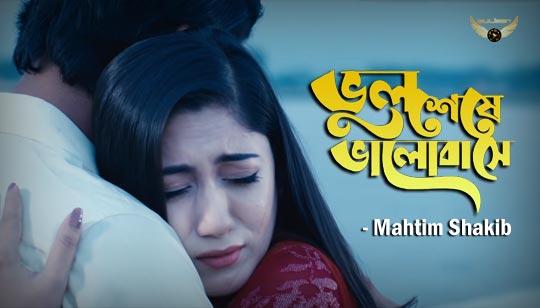 Bhul Seshe Valobeshe Lyrics by Mahtim Shakib