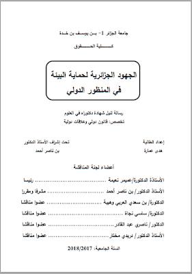أطروحة دكتوراه: الجهود الجزائرية لحماية البيئة في المنظور الدولي PDF