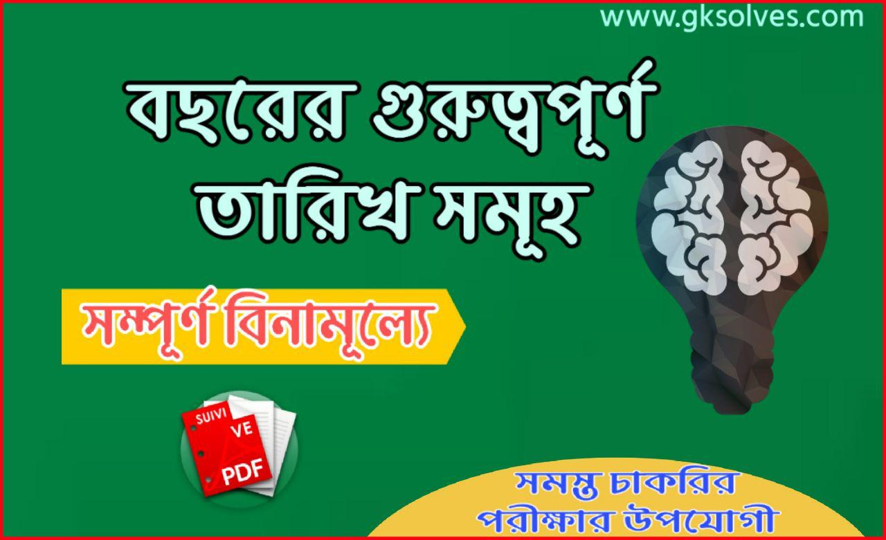 Important Days Of The Year Pdf | Important Days 2020 | Important Dates Of The Year | Important Days Pdf In Bengali | List Of Important Days In India Pdf