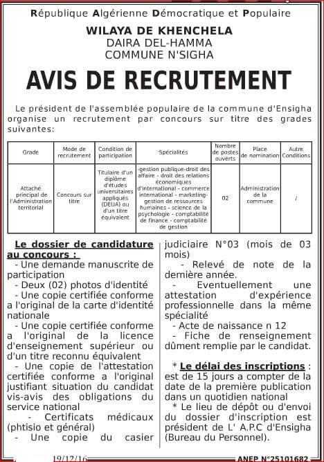 recrutment-commune-nsigha