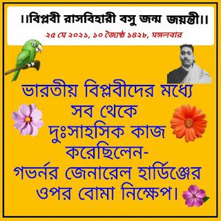 বিপ্লবী রাসবিহারী বসু জীবনী বাণী