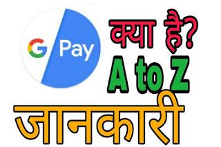 Google pay क्या है पूरी बातें
