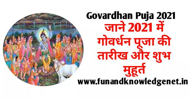 Govardhan Puja 2021 Kab ki Hai | Shubh Muhurat