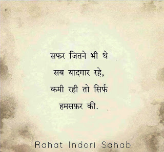 latest rahat indori shayari in hindi
