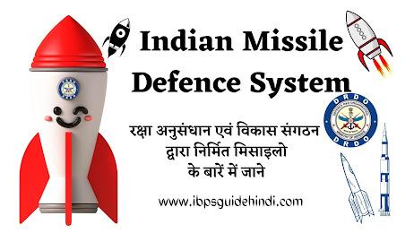 Indian Missile Defence System