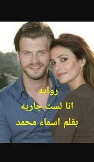 رواية انا لست جارية كاملة بقلم اسماء محمد