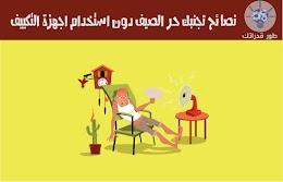 نصائح تجنبك حر الصيف دون استخدام اجهزة التكييف