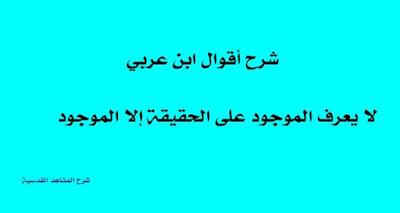 شرح أقوال ابن عربي : لا يعرف الموجود على الحقيقة إلا الموجود