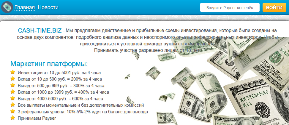 Мошеннический сайт cash-time.biz – Отзывы, развод, платит или лохотрон? Информация