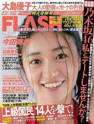 FLASH 2019年07月23-30日号 zip online dl and discussion