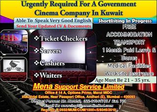 Government Cinema Company in Kuwait