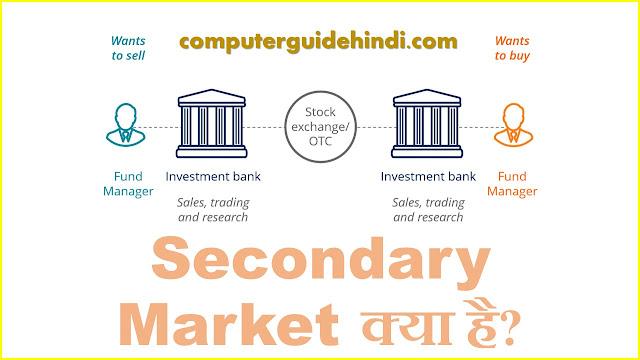 Secondary Market क्या है?