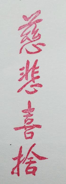 May姨blog: 用雕刻刀臨摹星雲大師的墨寶 - 慈悲喜捨