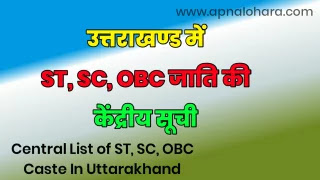 ST Caste list in Uttarakhand, SC caste list in Uttarakhand, OBC caste list in Uttarakhand
