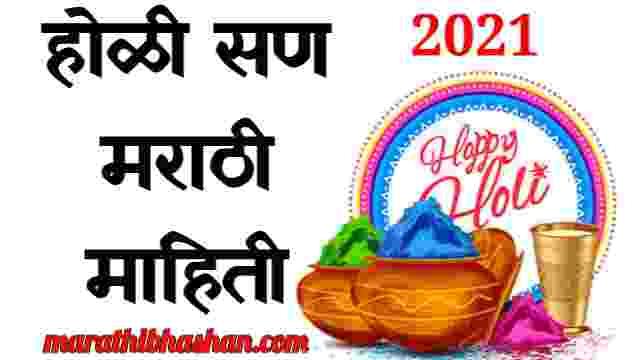 होळी सणाची माहिती भाषण निबंध मराठी 2021|Holi nibandh speech in marathi 2021