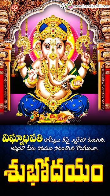 telugu subhodayam-lord ganesh png imagse free download, good morning quotes in telugu