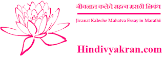 "Marathi Essay on ""Importance of Arts"", ""जीवनात कलेचे महत्व मराठी निबंध"", ""Jivanat Kaleche Mahatva Marathi Nibandh"" for Students"