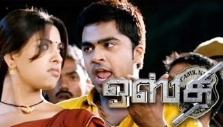 Neduvaali Video Song | Osthe VIdeo Songs | Simbu Video Songs | Thaman Songs