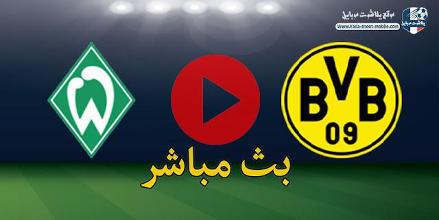مشاهدة مباراة بوروسيا دورتموند وفيردر بريمن بث مباشر اليوم 18 ابريل 2021 في الدوري الالماني
