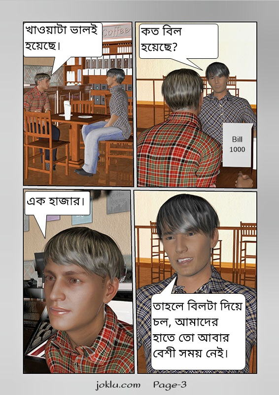 Good luck funny Bengali comics page 3