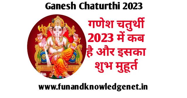 गणेश चतुर्थी 2023 में कब है - Ganesh Chaturthi 2023 Mein Kab Hai