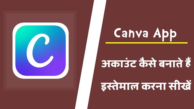 What is Canva App - इस्तेमाल करना सीखें