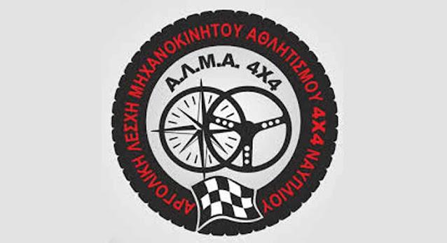 Νέο Διοικητικό Συμβούλιο της Α .Λ.Μ.Α. 4Χ4 Ναυπλίου