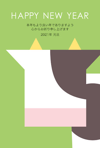 正面を向いた大きな牛のシンプル年賀状(丑年)