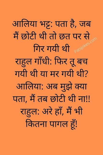 Rahul Gandhi chutkule