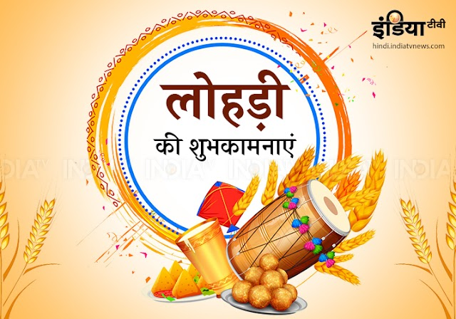 Happy Lohri 2020: Wishes, Messages, Quotes, Images