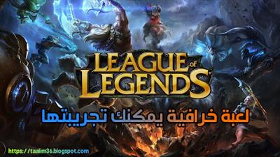 أفضل لعبة League of Legends برابط مباشر